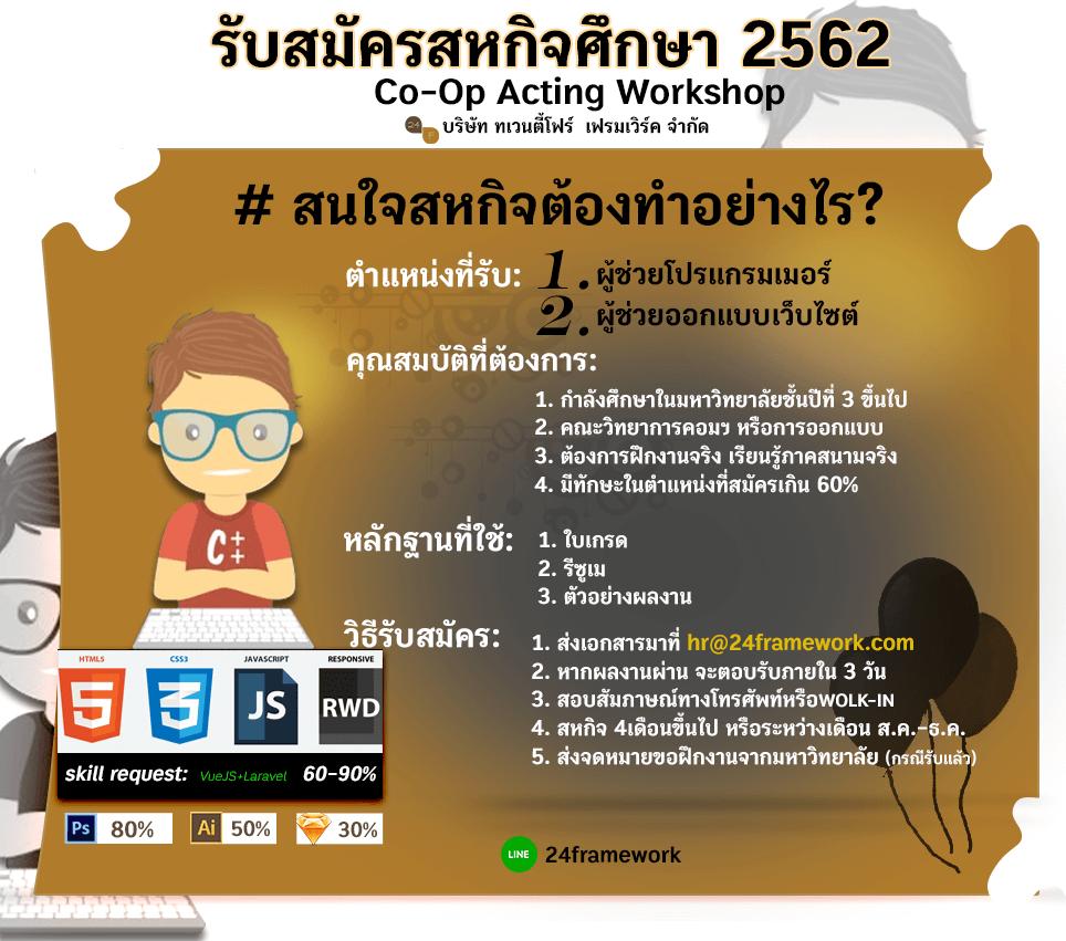 รับนักศึกษาฝึกงานสหกิจประจำปี 2562