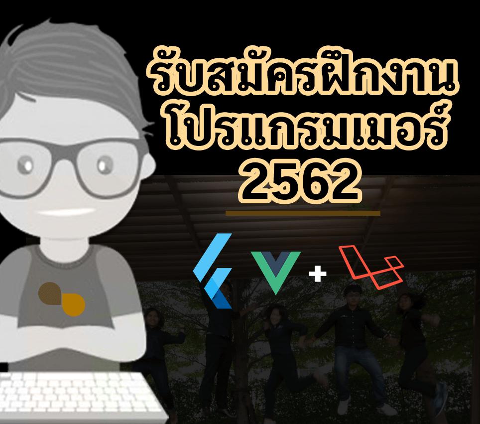 รับนักศึกษาฝึกงานโปรแกรมเมอร์ 2562